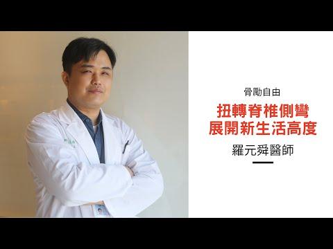 骨勵自由》扭轉脊椎側彎 展開新生活高度  _羅元舜醫師