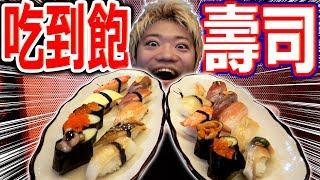 在台灣居然真的有吃到飽的壽司店?日本人也超級認同的美味壽司吃到快撐死!