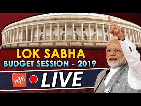 Lok Sabha LIVE | Parliament LIVE | Budget Session 2019 | LSTV LIVE | RSTV | YOYO TV Channel