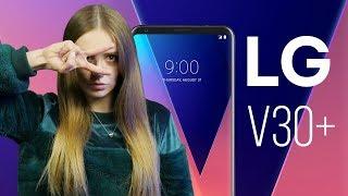 Смартфон LG V30+: Лучшая камера для видеоблогера