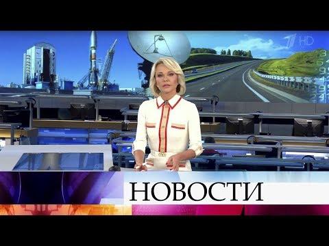 Выпуск новостей в 18:00 от 11.11.2019