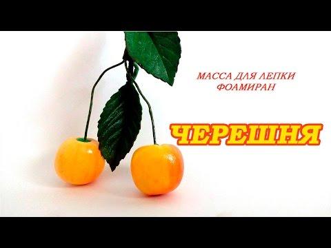 Виктория Смирнова. Черешня. Масса для лепки и фоамиран