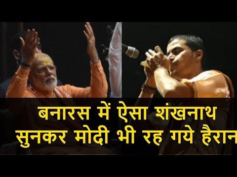 Varanasi में 2:36 मिनट लंबे शंखनाद को सुन Narendra Modi भी रह गये चकित