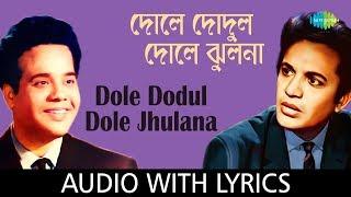 Dole Dodul Dole Jhulana with lyrics   Shyamal Mitra