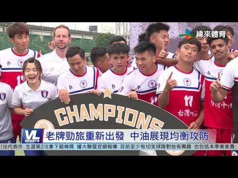 乙級足球聯賽最終戰 中油12-0狂勝巴卡隆(緯來體育1091114)