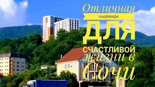 Отличная квартира в Сочи площадью 41 кв.м за 3,1 млн.руб в центральном Сочи