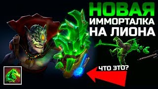 LION PRESTIGE ITEM - НОВАЯ ИММОРТАЛКА НА ЛИОНА ДОТА 2