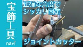 【特定の角度で地金を簡単カット】SUZUHOジョイントカッターの使い方