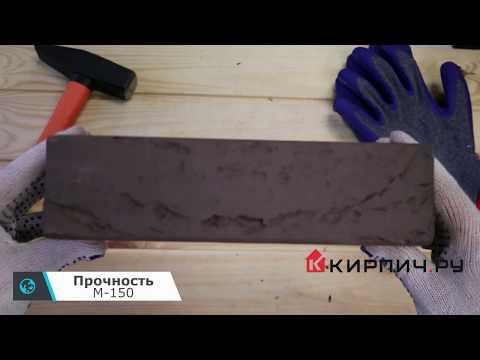 Кирпич облицовочный темный шоколад одинарный кора дерева М-150 КС-Керамик – 2