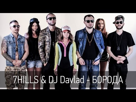 7Hills & DJ Davlad - Борода