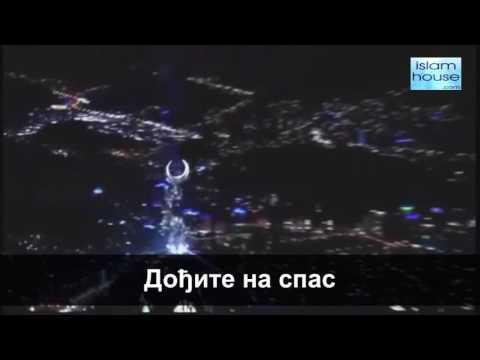Адхан на српском језику