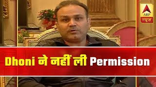 Virender Sehwag Reacts On Dhoni's Balidaan Logo Controversy | ABP News