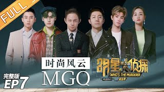 [FULL]MGQ Magazine's Murder Case——Who's The Murderer S5 EP7【MGTV】