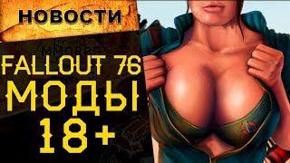 🔥Пикантные МОДы 18+ для Fallout 76! Правда, или фейк? | Новости онлайн игр №9