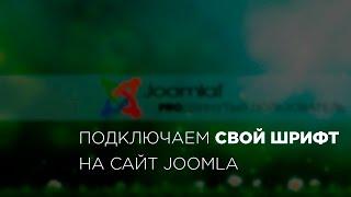 Как подключить свой шрифт на сайт Joomla