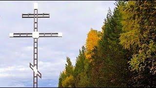 Поклонный крест установили на въезде в Усть-Илимск