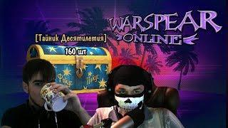 Тестируем новые сундуки с КапитаномКУ (+ вебка) ♦ Warspear Online