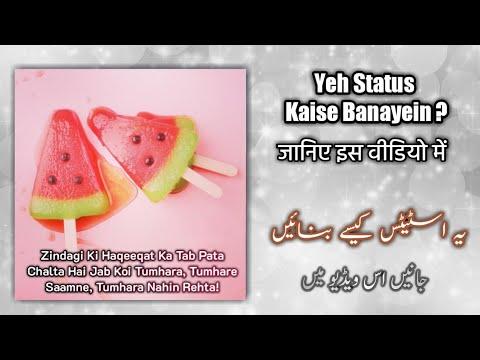 Yeh Status Kaise Banayein 104