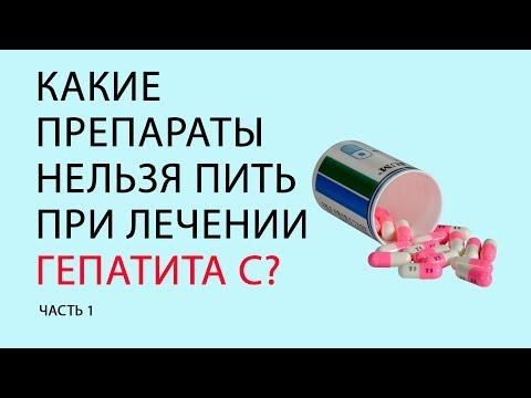 Гепатит с формы течения