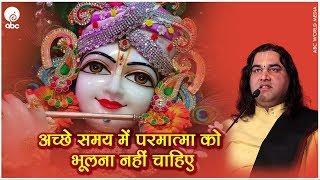 Acche Samay Mein Parmatma Ko Bhulna Nahi Chahiye || Shri Devkinandan Thakur Ji Maharaj