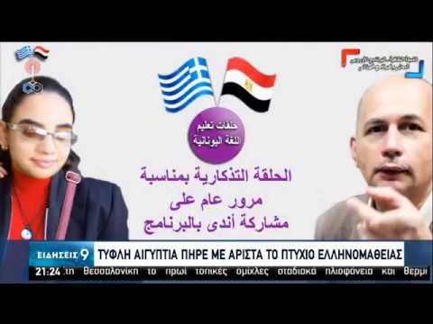 Τυφλή Αιγύπτια πήρε άριστα στο πτυχίο ελληνομάθειας   09/02/2020   ΕΡΤ