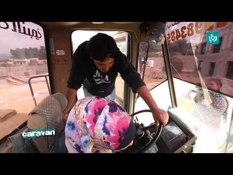 كرفان - اطلع عن طورك - لاول مرة فتاة تقود جرافة | Roya