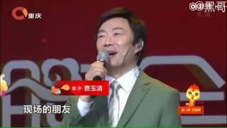 费玉清 重庆春晚2017
