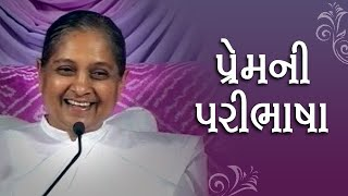 Definition of real love(in Gujarati)   True Love   Pure Love   Prem in Gujarati