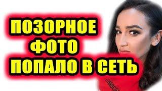 Дом 2 новости 7 сентября 2018 (7.09.2018) Раньше эфира