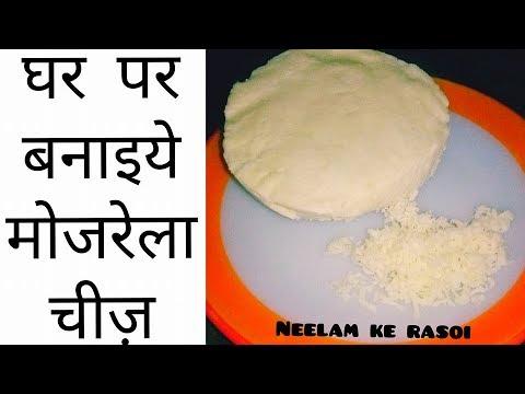 घर पर ही बनाइये मोजरेला चीज़ | Homemade Mozzarella cheese recipe in Hindi