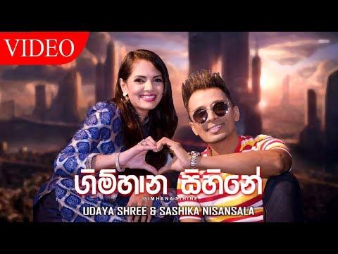 Download Rookantha Gunathilaka Songs | Rookantha Gunathilaka Nonstop