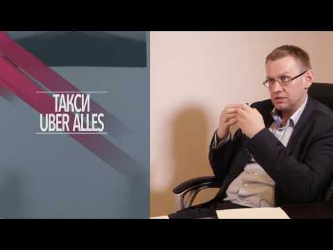 Такси Uber alles: комментарий юриста (с субтитрами на русском и эстонском языках)