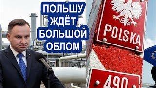 ПОЛЬША РАНО ОБРАДОВАЛАСЬ! ГАЗПРОМ обойдет решение суда ЕС по газопроводу OPAL - новости