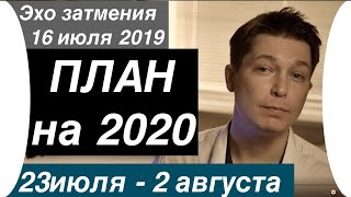 Гороскоп 2020 - ЭХО ЗАТМЕНИЯ 16 июля. Гороскоп недели 22 - 28 июля. Чудинов Павел