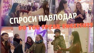 ???СПРОСИ ПАВЛОДАР???!!!Do you speak English?