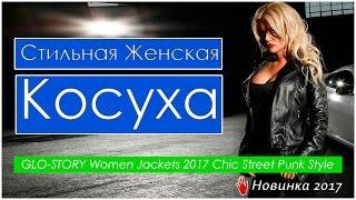 Куртка Косуха | Модные куртки косухи 2017 | Купить Недорого