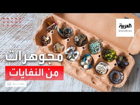 العرب اليوم - شاهد: فتاة روسية تصنع المجوهرات من النفايات