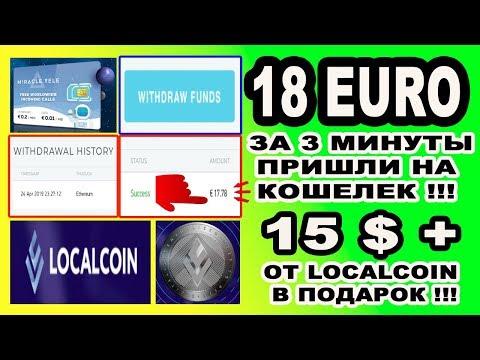 18 EURO ЗА 3 МИНУТЫ ПРИШЛИ НА КОШЕЛЕК !!! 15 $ + ОТ LOCALCOIN В ПОДАРОК !!! // AIRDROP // BOUNTY