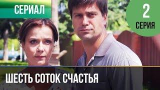 ▶️ Шесть соток счастья 2 серия - Мелодрама | Фильмы и сериалы - Русские мелодрамы