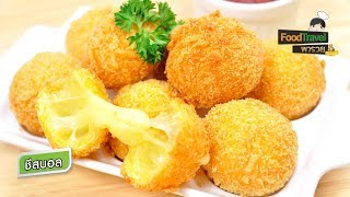ชีสบอล Cheese Ball | FoodTravel พารวย