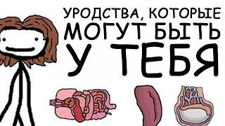 Уродства, Которые Могут Быть У Тебя | Академия Сэма Онеллы | Русский Дубляж