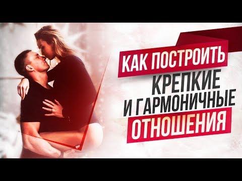 КАК ПОСТРОИТЬ КРЕПКИЕ И ГАРМОНИЧНЫЕ ОТНОШЕНИЯ | Юрий Кручин