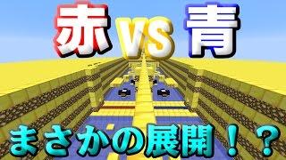 【マインクラフト】赤vs青の金アスレ!まさかの展開に...!?