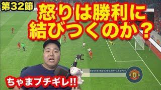 ウイイレ2019あなた達には失望しました。俺は恥ずかしいよmyClub日本一目指すゲーム実況!!!pesウイニングイレブン