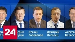 В администрации Петербурга сменились главы шести комитетов - Россия 24