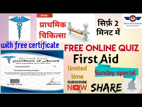 First Aid free Certificate    #Short_trick_Science - YouTube