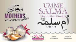 Umme Salma - Mother of believers - Seerat e Ummahat-ul-Momineen - IslamSearch.org