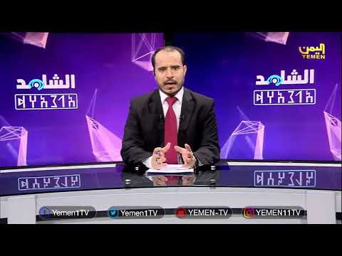 Photo of الشاهد – الحلقة الرابعة الموسم الثاني رمضان 2019