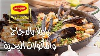 باييلا بالدجاج والمأكولات البحرية