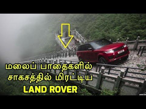 மலைப்பாதைகளில் சாகசத்தில் மிரட்டிய Land Rover Range Rover Sport   Range Rover Drives 999 Steps